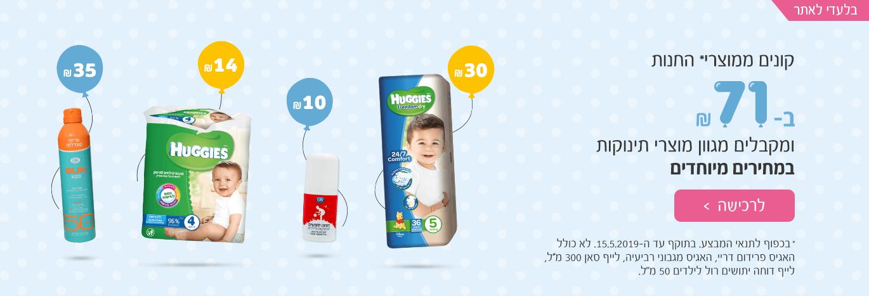 קונים ממוצרי* החנות ב-71 שח ומקבלים מגוון מוצרי תינוקות במחירים מיוחדים