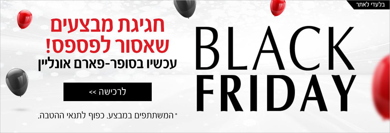 black friday חגיגת מבצעים שאסור לפספס! עכשיו בסופר-פארם אונליין